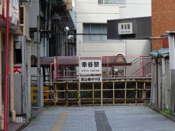 幸谷駅入口