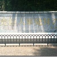 読売巨人軍発祥の地@千葉県習志野市