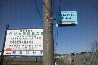 昭和の杜案内板