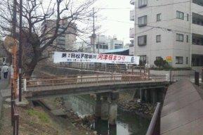 坂川の松戸駅よりの橋にかかる横断幕