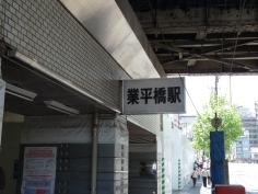 業平橋駅入口