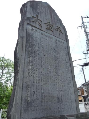隣にあった石碑