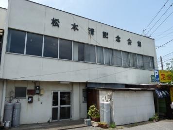 松本清記念館の裏側 入口はどこ?