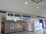 松飛台駅改札階にて