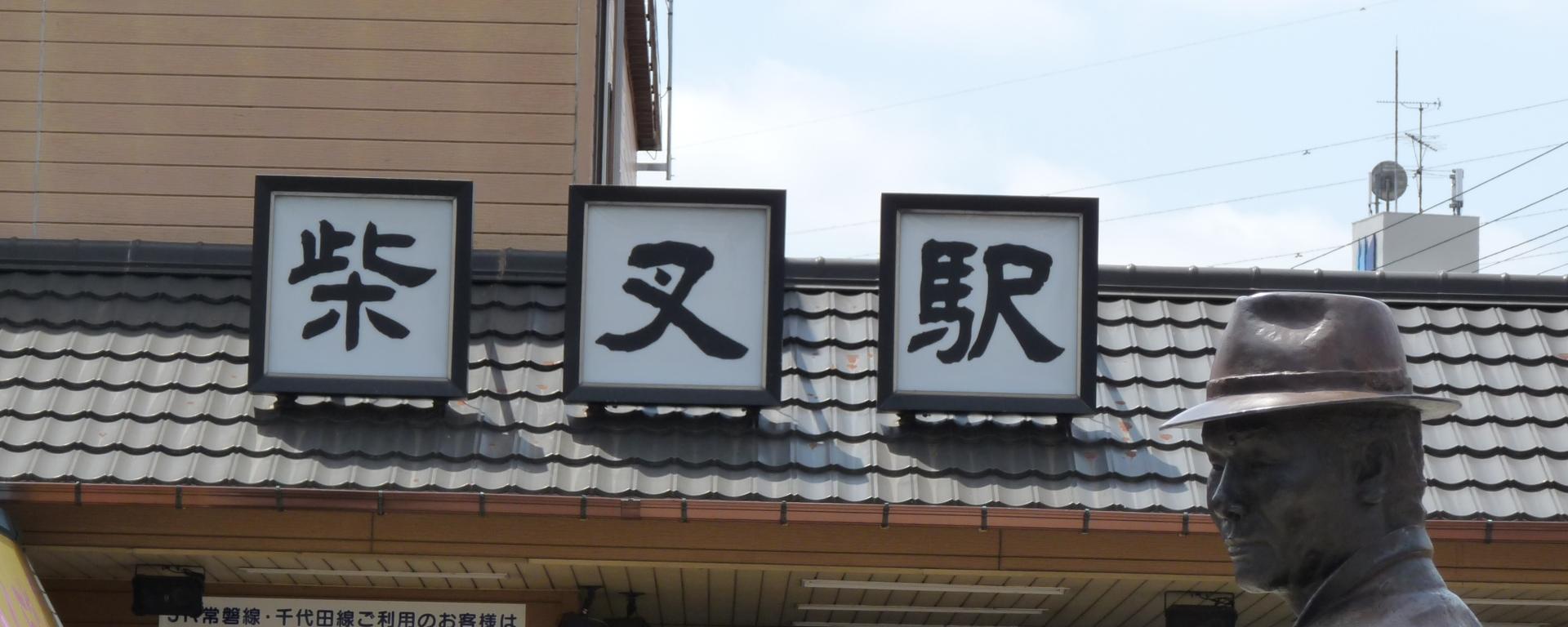 寅さん像と柴又駅