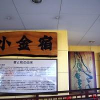 マツモトキヨシ発祥の地@松戸市小金宿