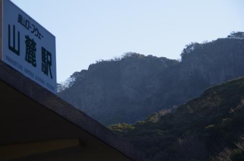 山麓駅から見た上げた鋸山