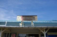 保田駅の看板