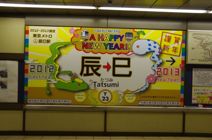 東京メトロ有楽町線辰巳駅にて