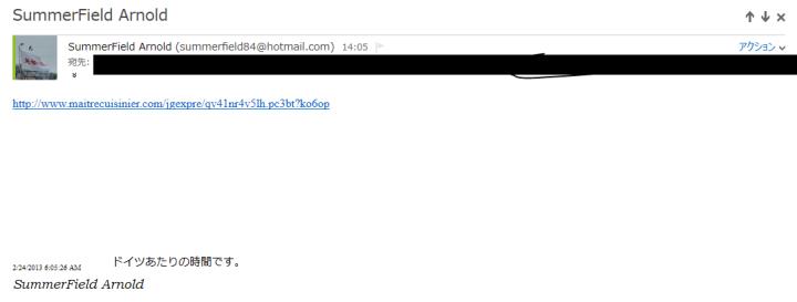 spoofingMail