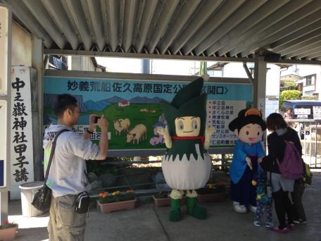 ゆるキャラがお出迎え@下仁田駅