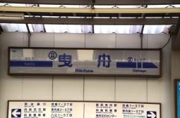 上りホームの駅名表示