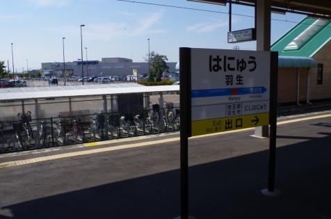秩父鉄道ホーム