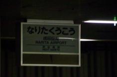当時の駅名のまま