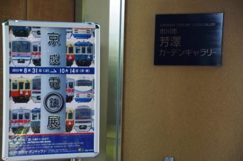 展示会と会場の看板