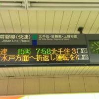雨の松戸駅@JR常磐線