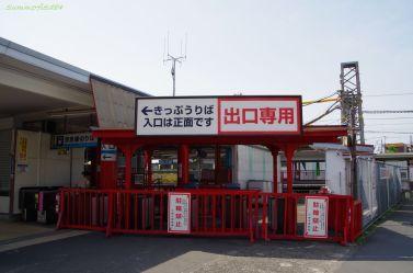 川崎大師駅改札口
