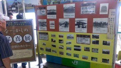 佐倉駅の歴史的な写真