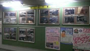 千葉駅の写真展(1)