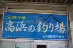 高浜駅構内の看板