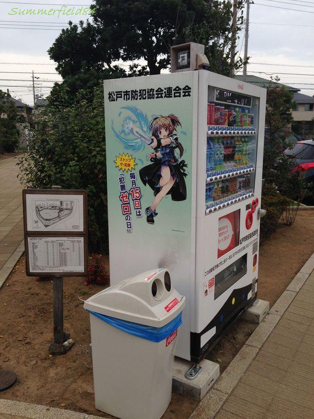オマケ:隣の公園にあった防犯ポスター付自販機