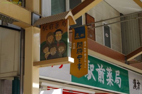 駅前薬局の看板