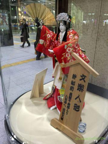 文楽人形@新大阪駅