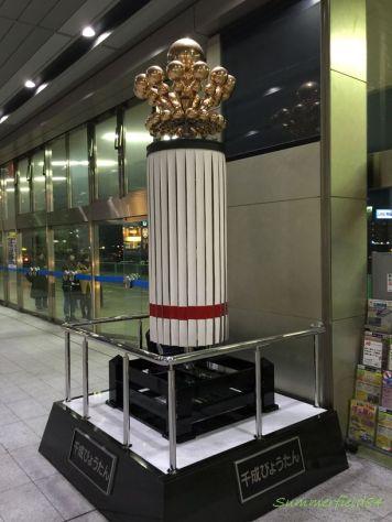 千成びょうたん@新大阪駅