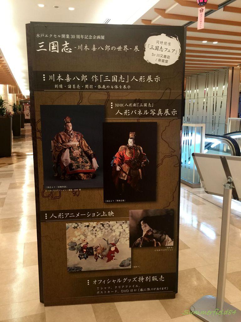 川本喜八郎の世界展@水戸駅ビル