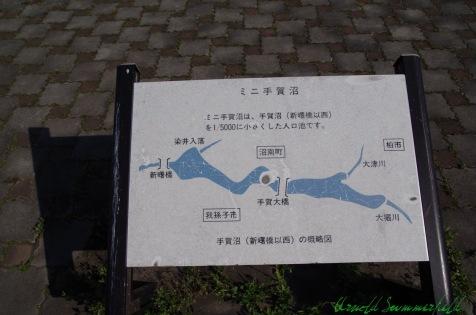 ミニ手賀沼の地図