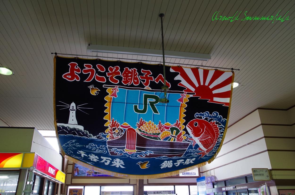 銚子駅@千葉県銚子市