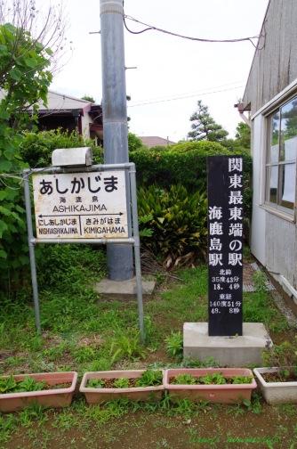 あしかじま駅